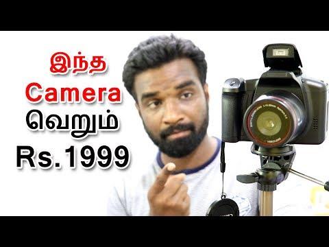 2000-ரூபாய்க்கு-ஒரு-சிறந்த-கேமரா-|-best-slr-camera-rs-2000