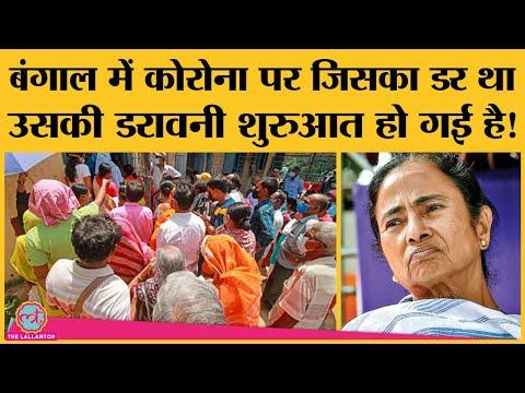 Bengal election के बीच Kolakata में RT-PCR test कराने वाले हर दूसरा corona positive क्यों आ रहा?