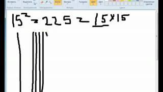 Необычный способ умножения чисел (Первый урок)