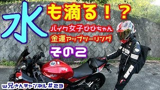 モトブログ#23バイク女子びびちゃん、金運アップツーその2、いよいよびちょびちょびびちゃん登場か?!