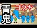 【アニメ】ゴウキ青鬼【うた】