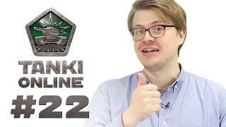 Tanki Online V-LOG: Episode 22