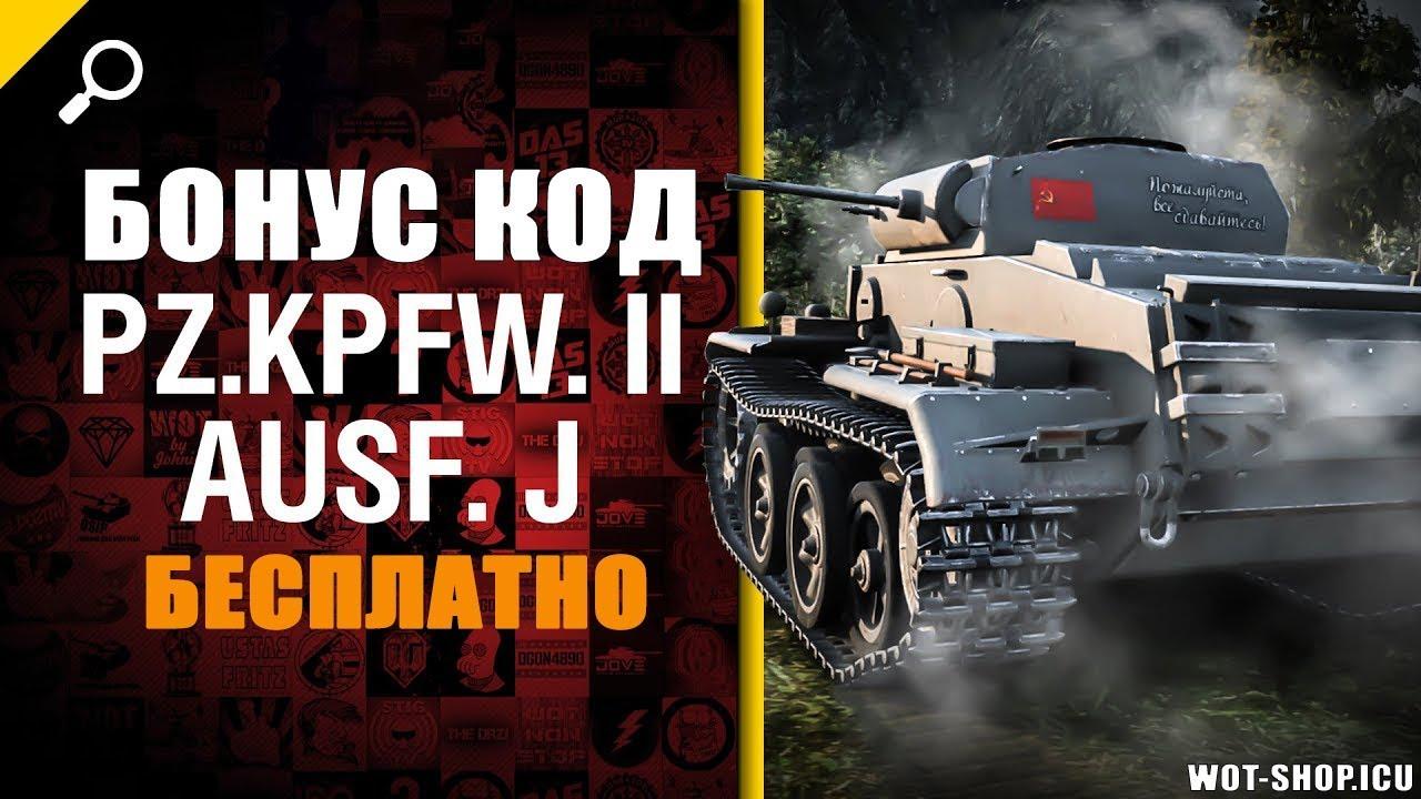 бонус код на танк pz 2 j