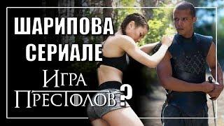 """У девушки-боксера из Казахстана будет секс в """"Игре престолов""""?"""