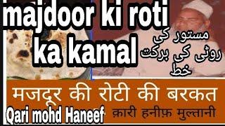 मजदूर की रोटी का कमाल Mazdoor Ki roti Ki Barkat Qari Mohd Haneef Multani Bayan taqreer