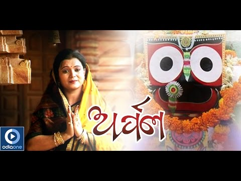 Jagannath Bhajan | Arpan | Ki Sundar Tume | Latest Odia Devotional Songs
