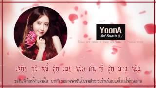 Karaoke Thaisub Yoona Red Bean 红豆