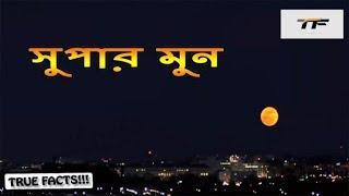 Super Moon (সুপার মুন) in Bangla । 31-01-2018