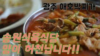 광주 애호박찌개 맛집 '송원식육식당' 애…
