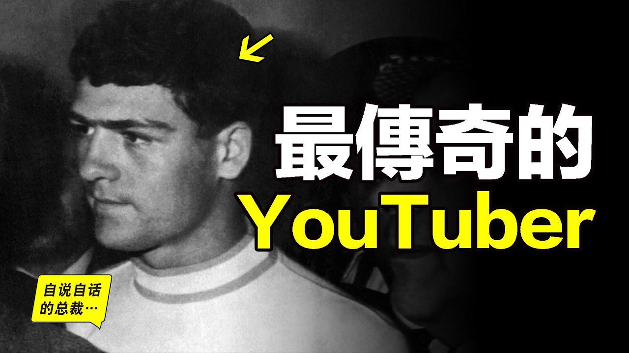 史上最漫長的劫機:劫機犯竟然成了明星,現在還是一名YouTuber…… 自說自話的總裁