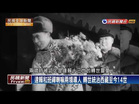 【民視全球新聞】達賴喇嘛流亡一甲子 能重返西藏?