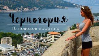 Черногория 2016 - 10 поводов посетить ЧЕРНОГОРИЮ | Много фотографий | MONTENEGRO 2016