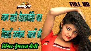 Byan Mhari Todaraisingh Chal || Hemraj Saini || New Rajasthani Dj Song || PRG Full Hd Video
