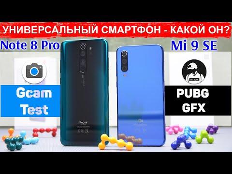 Сравнение Redmi Note 8 Pro и Xiaomi Mi 9 SE | ЛОПАТОФОН против КОМПАКТА - КАКОЙ ЛУЧШЕ КУПИТЬ в 2020?