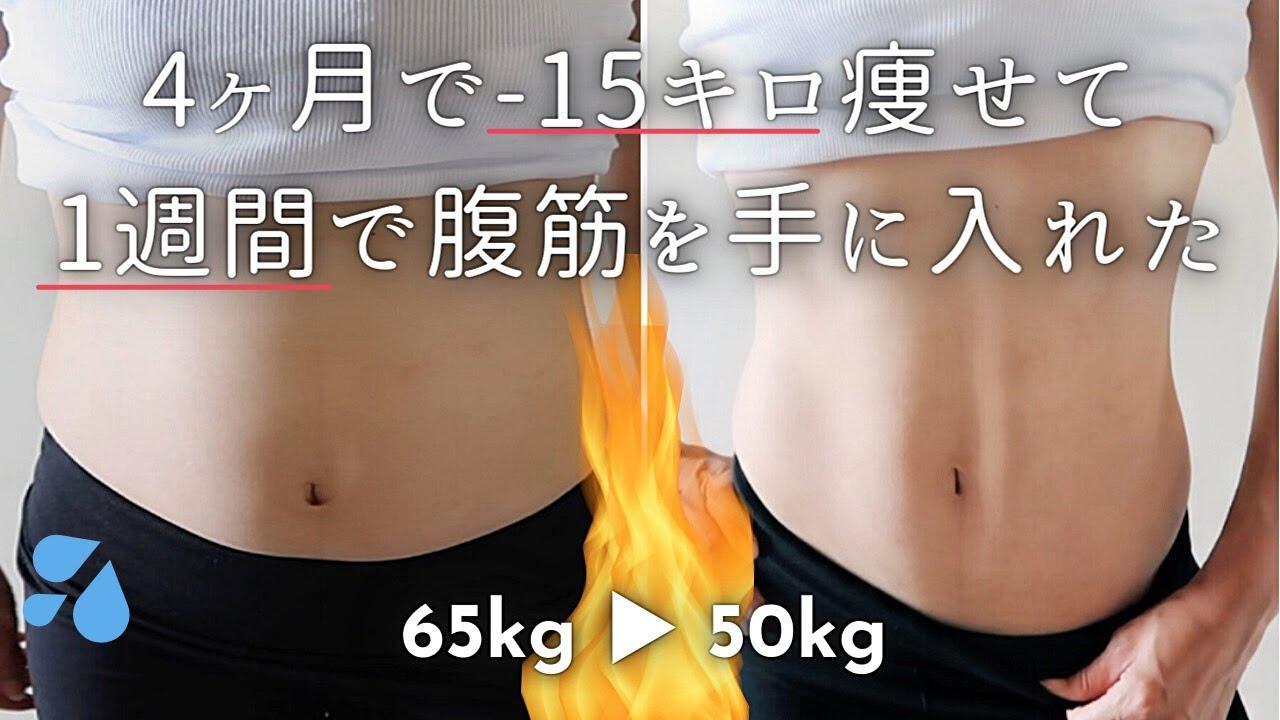 【4ヶ月で−15kg】7日間でくびれと腹筋を手に入れる方法 Abs Workout【産後ダイエット】