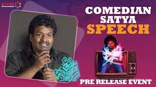 Comedian Satya Funny Speech   Mathu Vadalara Pre Release Event   Sri Simha   Kaala Bhairava