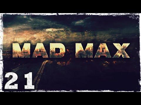 Смотреть прохождение игры Mad Max. #21: Босс. Пот, боль и кровь.