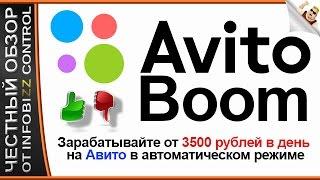 AVITO-BOOM. ЗАРАБАТЫВАЙТЕ ОТ 3500 РУБЛЕЙ В ДЕНЬ НА АВИТО / ЧЕСТНЫЙ ОБЗОР / СЛИВ / avito-boom.ru