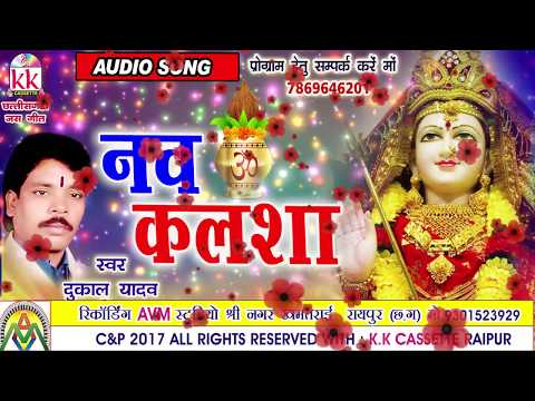 Dukalu Yadav-Chhattisgarhi jas geet-Nav kalsha-hit cg bhakti song-hd video 2017-AVM STUDIO