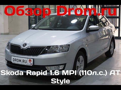 Skoda Rapid 2016 1.6 MPI (110 л.с.) АT Style - видеообзор