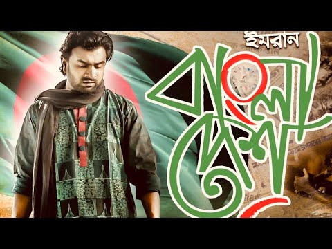 Bangladesh | Imran Mahmudul | Victory Day Special | Bangla New Song 2018