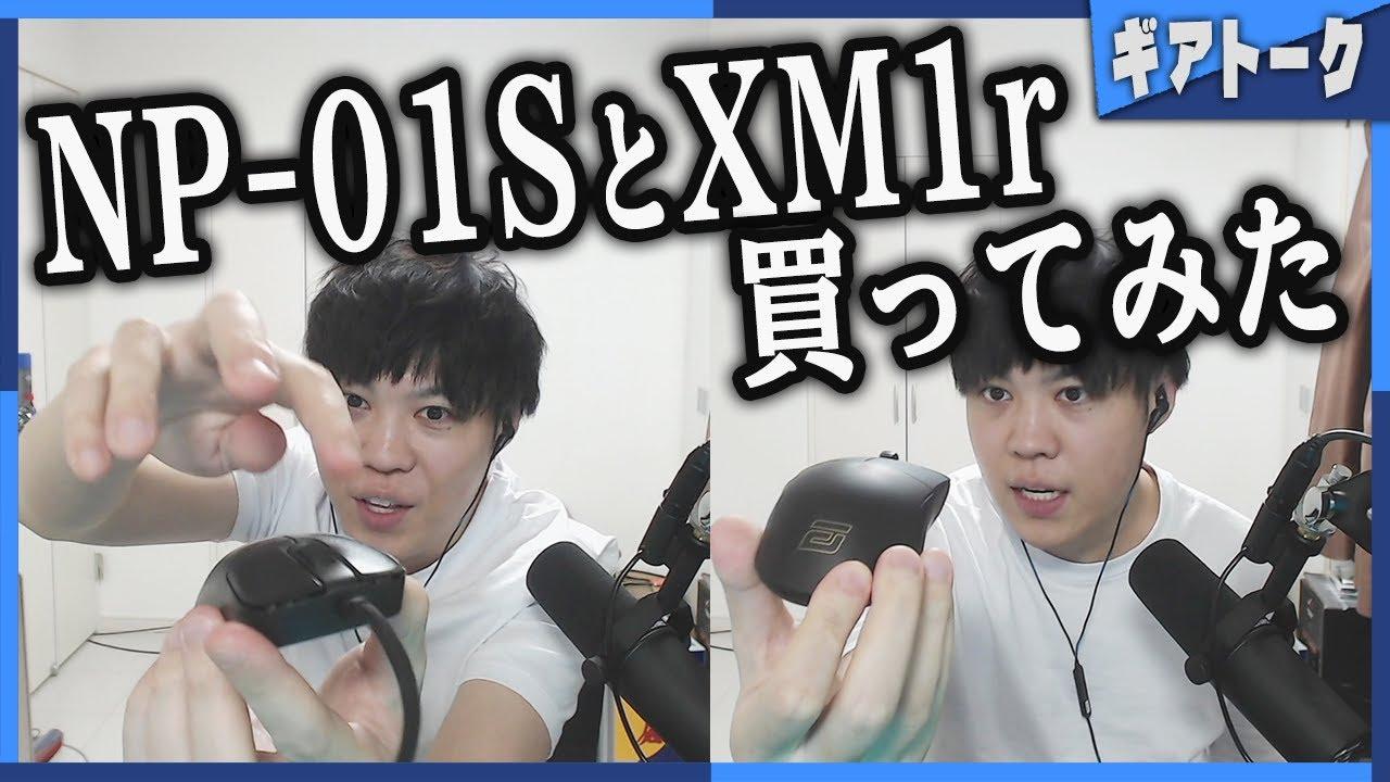 【雑談】気になるマウス「XM1r」と「NP-01S」を買ってみた