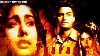Классика Индийского кино Ураган (1952)
