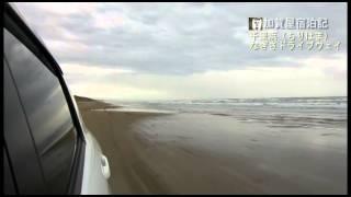 千里が浜ドライブウェイは雨でも走れるの?ドライブ動画http://kagaya-k...