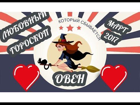 Любовный гороскоп Овен. Гороскопы.
