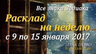 Гороскоп Таро для всех знаков Зодиака на неделю c 9 по 15 января 2017 года
