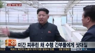 북한 김정은 자라공장서