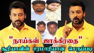 கொதித்தெழுந்த  சூர்யா - Mass Speech About Pollachi Issue | Suriya Speech - Pollachi