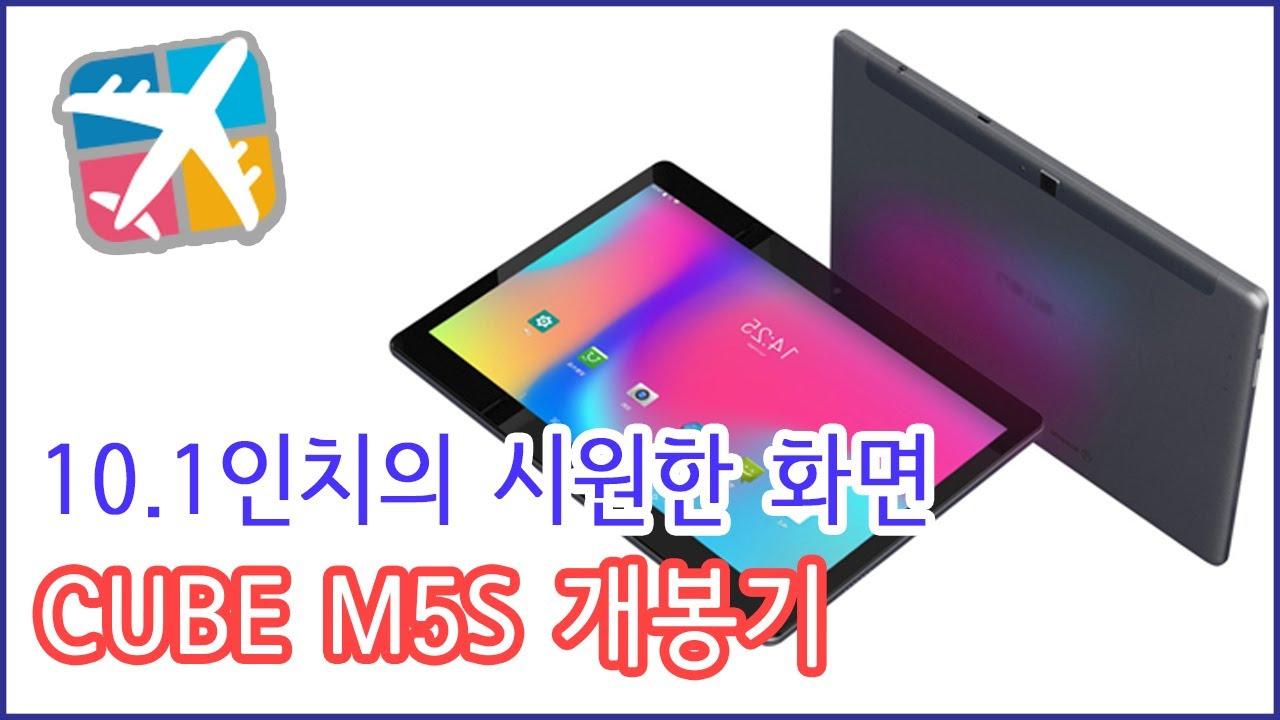 10.1인치 안드로이드 LTE 테블릿 CUBE M5S 개봉기 - YouTube