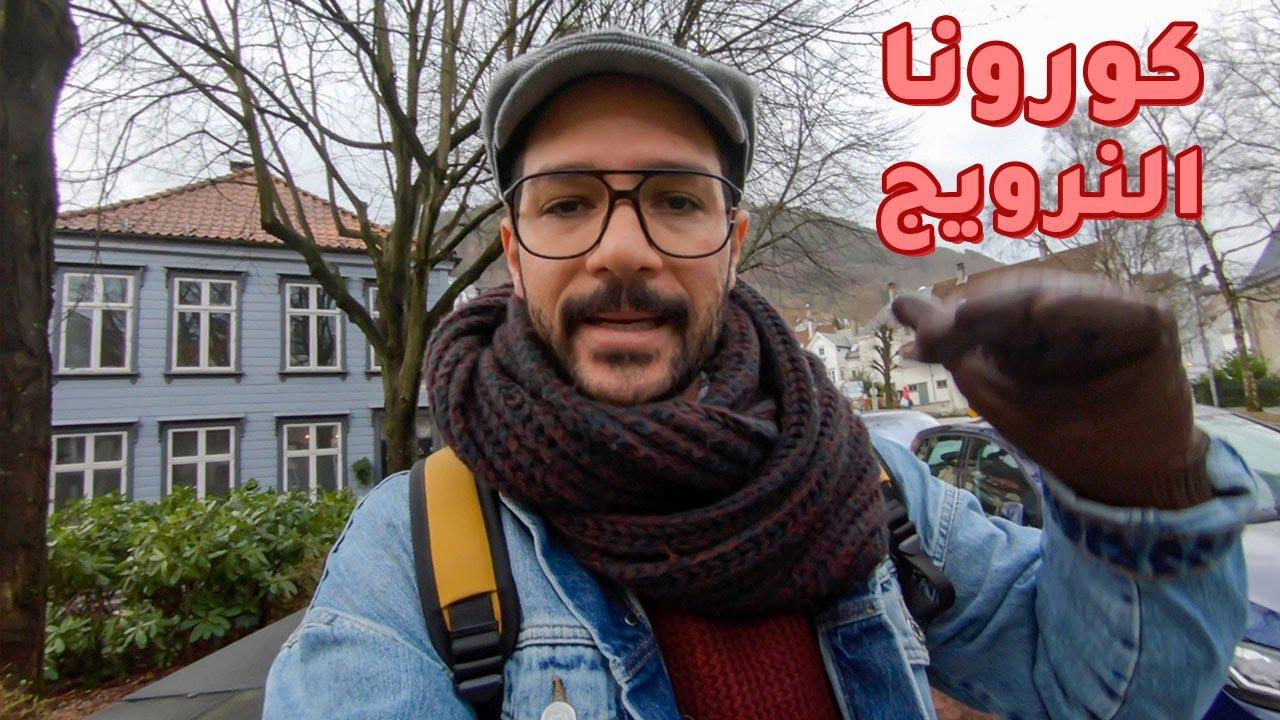 الحياة في النرويج ايام فايروس كورونا