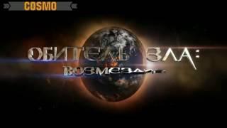 ОБИТЕЛЬ ЗЛА 1 сезон 1 серия музыки