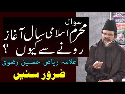 Allama Riaz Hussain Rizvi 1st Muharram Majlis 2020