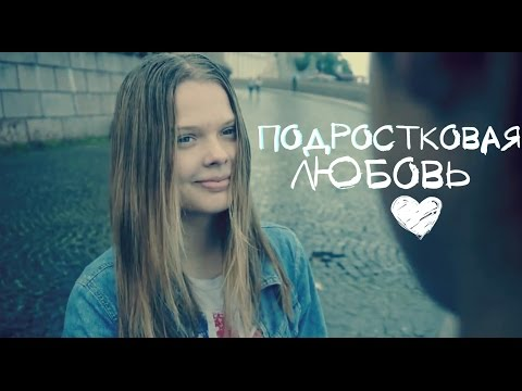 """Подростковая любовь ♥ Короткометражный фильм """"Ты брат мой"""""""