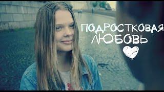 видео Первая подростковая любовь