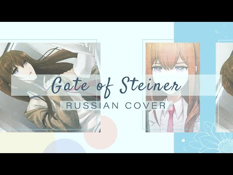 Amaya - Gate of Steiner [Steins;Gate 0 Visual Novel ED / Eri Sasaki RUS cover]