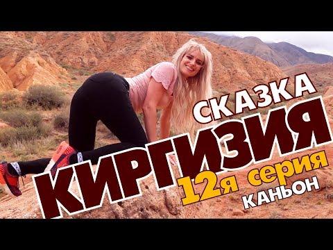 """Мы попали в Сказку ! 2019 Киргизия (сериал) """"Иссык-Куль"""" 12я серия"""