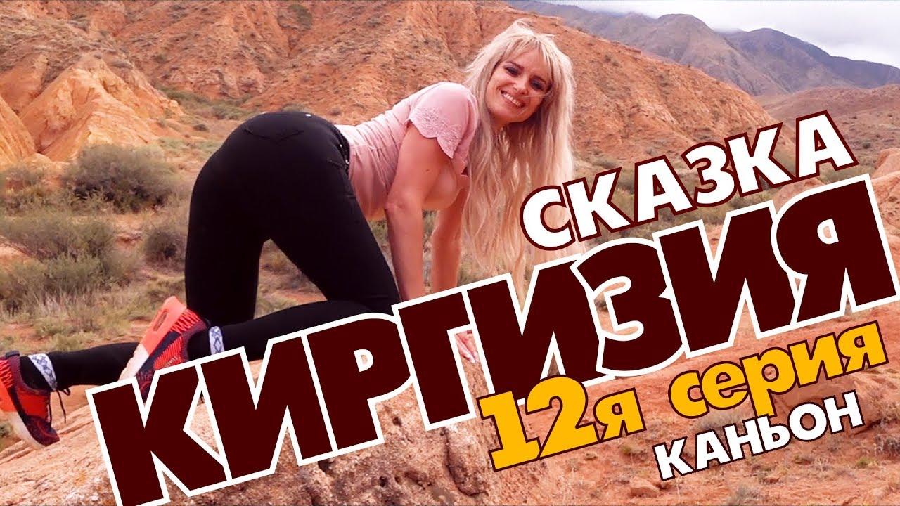 Мы попали в Сказку ! 2019 Киргизия (сериал)
