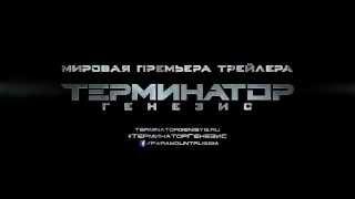 Терминатор Генезис HD официальный дублированный трейлер