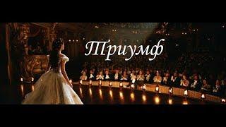 Призрак Оперы(The Phantom of the Opera) - Триумф