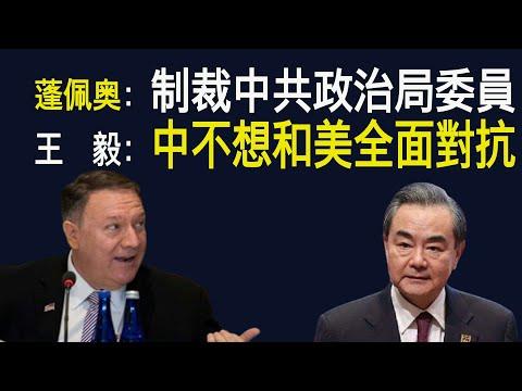 """中共认怂?别信!美国制裁中共政治局委员陈全国等;王毅称北京不想与美国全面对抗;澳大利亚对中共恶意有""""抵御性"""""""