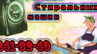 Ремонт стиральных машин в нижнем новгороде(, 2013-08-30T09:50:31.000Z)