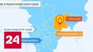 ЧП в Красноярском крае: крупный пожар на лесоскладе - Россия 24