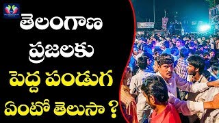 Telangana Famous Festival Celebrations || Telugu Full Screen