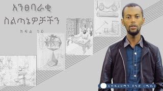 """ansbaraqiw seletanayachen "" - (part  10)ᴴᴰ   by Abdurahman Seid ( Meti )  "