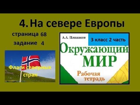 Флаги северных стран/На севере Европы №4 (Окружающий мир 3 класс)