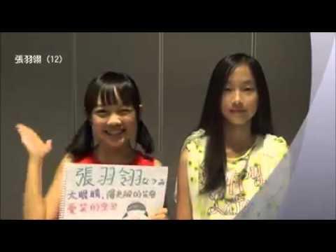 AKB48臺灣研究生 第1組張羽翎周家安 - YouTube